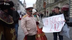 Против статьи 212.1 без маски Путина