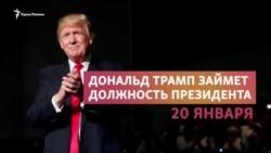 Как проходит инаугурация президента США (видео)