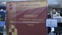 Слушания о Мневниковской пойме: договориться не удалось
