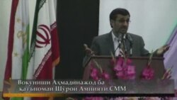 Ҷавоби Аҳмадинажод ба қатъномаи Шӯрои амният