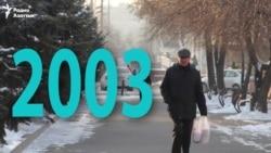 Забытое за 25 лет независимости Казахстана — 2003 год