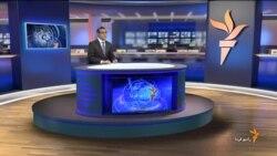 اخبار رادیو فردا، چهارشنبه ۲۷ خرداد ۱۳۹۴ ساعت ۹:۰۰