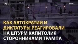 "Иран, Китай, Беларусь, Россия: ""США в кризисе!"""