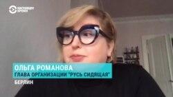 """""""Мы видим очень грубое нарушение кодексов, но суды говорят, что все нормально"""": Ольга Романова об арестах оппозиционеров"""