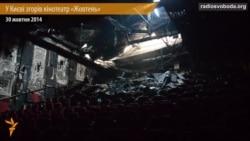 У Києві горів найстаріший кінопалац «Жовтень»