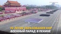 Парад в Пекине, кровь в Гонконге