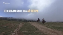 Туманное будущее Ай-Петри (видео)