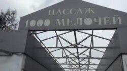 """""""Поддержка"""" малого бизнеса в Москве"""