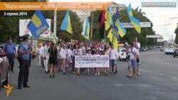 «Марш вишиванок» проти філій російських банків у Сумах