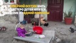 В Северной Осетии многодетная семья ютится в доме из одной комнаты