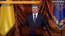 Крим не «гордість російських моряків», а невід'ємна частина України – президент