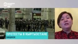 Политолог Аида Алымбаева – о протестах в Кыргызстане