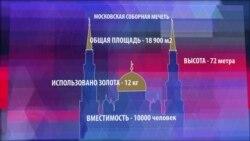Масҷиди ҷомеи Маскав (графика)