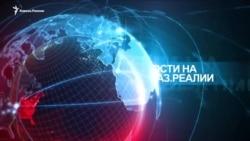 Видеоновости Кавказа 25 апреля