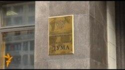Акция против поправок в закон о НКО у дверей Госдумы