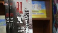 Презентація книги, написаної «кіборгами» відбулась в Києві в книгарні «Є» (відео)