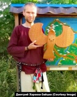 Дмитрий Харакка-Зайцев