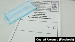 Бюлетень для голосування щодо змін до Конституції Росії