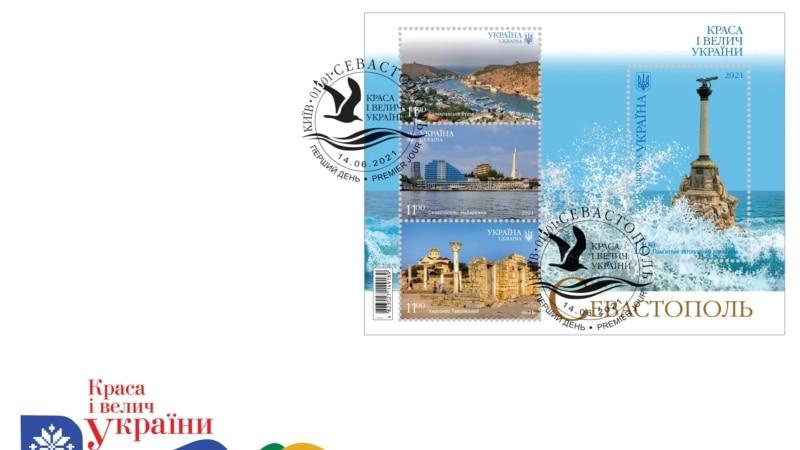 «Укрпочта» ввела в оборот новые марки с изображением Севастополя