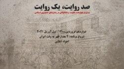 روایت «چهار دهه سرکوب و شکنجه» همزمان با «روز جمهوری اسلامی»