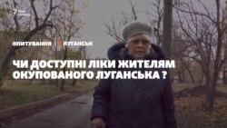 Опитування: чи всі ліки доступні жителям окупованого Луганська?