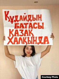 Активистка Диана Баймагамбетова.