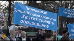 Митинг против реформы образования