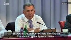 2013-2017: Миңнехановның татар теле турында фикерләре ничек үзгәрде