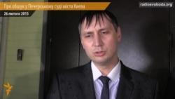 Слідчий Генпрокуратури про обшук у Печерському суді