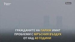 Как Париж се бори с мръсния въздух
