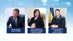 Конкурсна комісія обрала керівництво для нового важливого правоохоронного органу