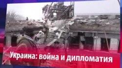 Смотри в оба. Итоги 2015. Украина: война и дипломатия