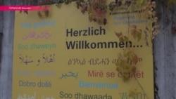 Германиянең кечкенә шәһәрләре качакларны урнаштыра алмый