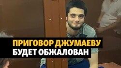 Джумаев получил 5 лет колонии за драку с ОМОНом на митинге