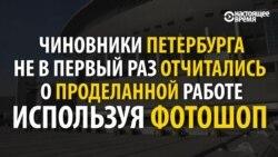 Петербургские чиновники снова решают проблемы в фотошопе