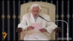 Հռոմի Պապ Բենդիկտոս 16-ի վերջին ելույթը