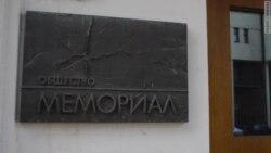 """""""Мемориал"""". История жизни"""