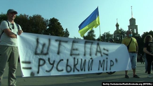 Митинг против Нели Штепы, Славянск, 24 сентября 2020 года