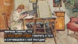 В Праге обнаружили сотни работ убитой еврейской художницы
