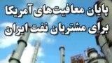 معافیت هشت خریدار نفت ایران، تمدید نخواهد شد