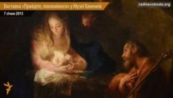 «Venite, adoremus – прийдіте, поклонімося» у Музеї Ханенків