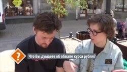 «Все печально» и «Верю рублю»: что думают крымчане об обвале курса (видео)