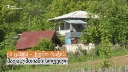 ცახი - რაჭის სოფელი დაცლის პირას