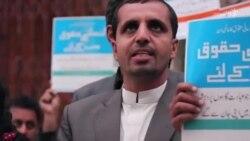 """""""په بلوچستان کې لاهم د بشرحقوق د پښو لاندې کېږي"""""""