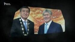 Жээнбеков-Атамбаев: Год испытаний для власти