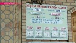 Кыргызские депутаты предлагают «перерыв на намаз»