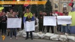 «Правий сектор» у Харкові вимагав звільнити Авакова