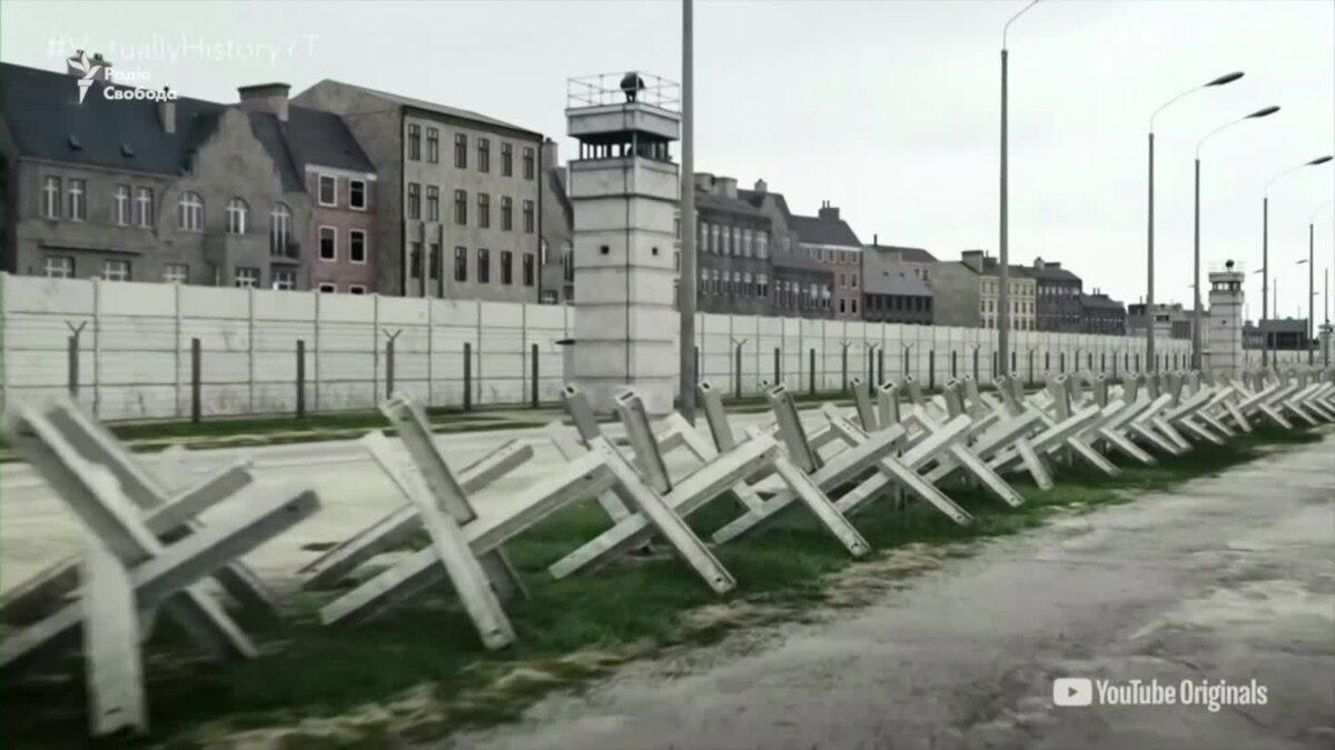 Увидеть и убежать: Берлинскую стену воссоздали в виртуальной реальности – видео