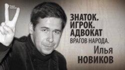Знаток. Игрок. Адвокат врагов народа. Илья Новиков. Анонс