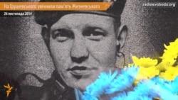 Героя Небесної Сотні Михайла Жизневського увічнили в Києві